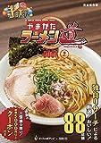 やまがたラーメン道BOOK VOL.2