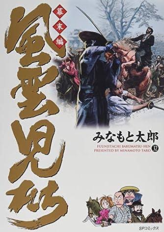 風雲児たち 幕末編 32 (SPコミックス)