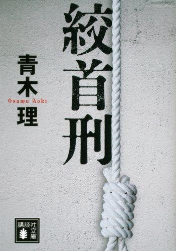 絞首刑 (講談社文庫)の詳細を見る