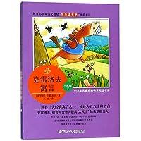 克雷洛夫寓言(3下)/小学生名家经典快乐阅读书系
