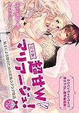 完全版 超甘Wマリアージュ! 騎士による姫のための究極ラブラブ物語 (ティアラ文庫)