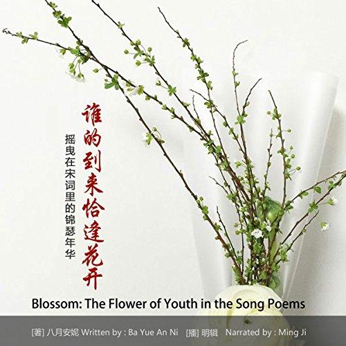 谁的到来恰逢花开:摇曳在宋词里的锦瑟年华 - 誰的到來恰逢花開:搖曳在宋詞裡的錦瑟年華 [Blossom: The Flower of Youth in the Song Poems] audiobook cover art