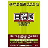 自治体法務検定公式テキスト 基本法務編 2020年度検定対応