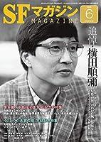 SFマガジン 2019年 06 月号