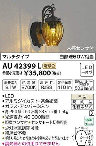 AU42399L 電球色LED人感センサ付アウトドアポーチ灯