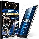 【ブルーライトカット】 (日本品質) AQUOS R2 ガラスフィルム アクオス (SH-03K SHV42 706SH) フィルム ブルーライト カット (らくらくクリップ付き) ガラスザムライ OVER's 191-blue