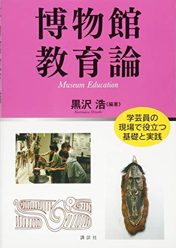 博物館教育論 (KS理工学専門書) - 黒沢 浩