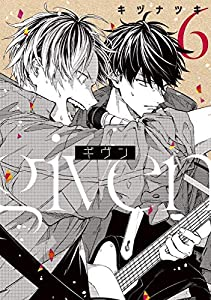 Given Edition simple Tome 6