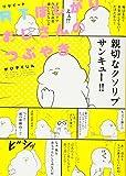 RTほしがりおじさんのつぶやき (IDコミックス)