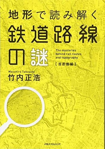 地形で読み解く鉄道路線の謎 首都圏編 (単行本)の詳細を見る