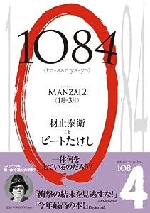 1084(to-san ya-yo)トーサンヤーヨ