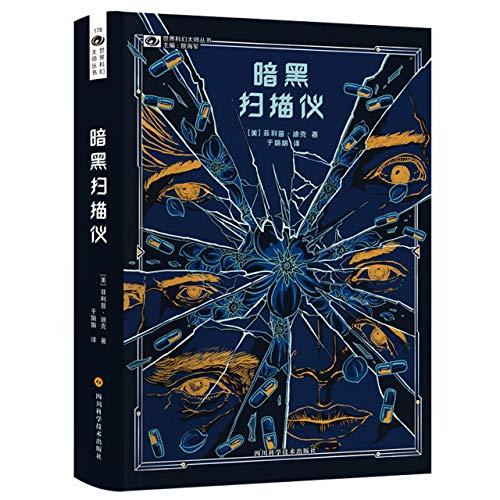 A Scanner Darkly (Chinese Edition)