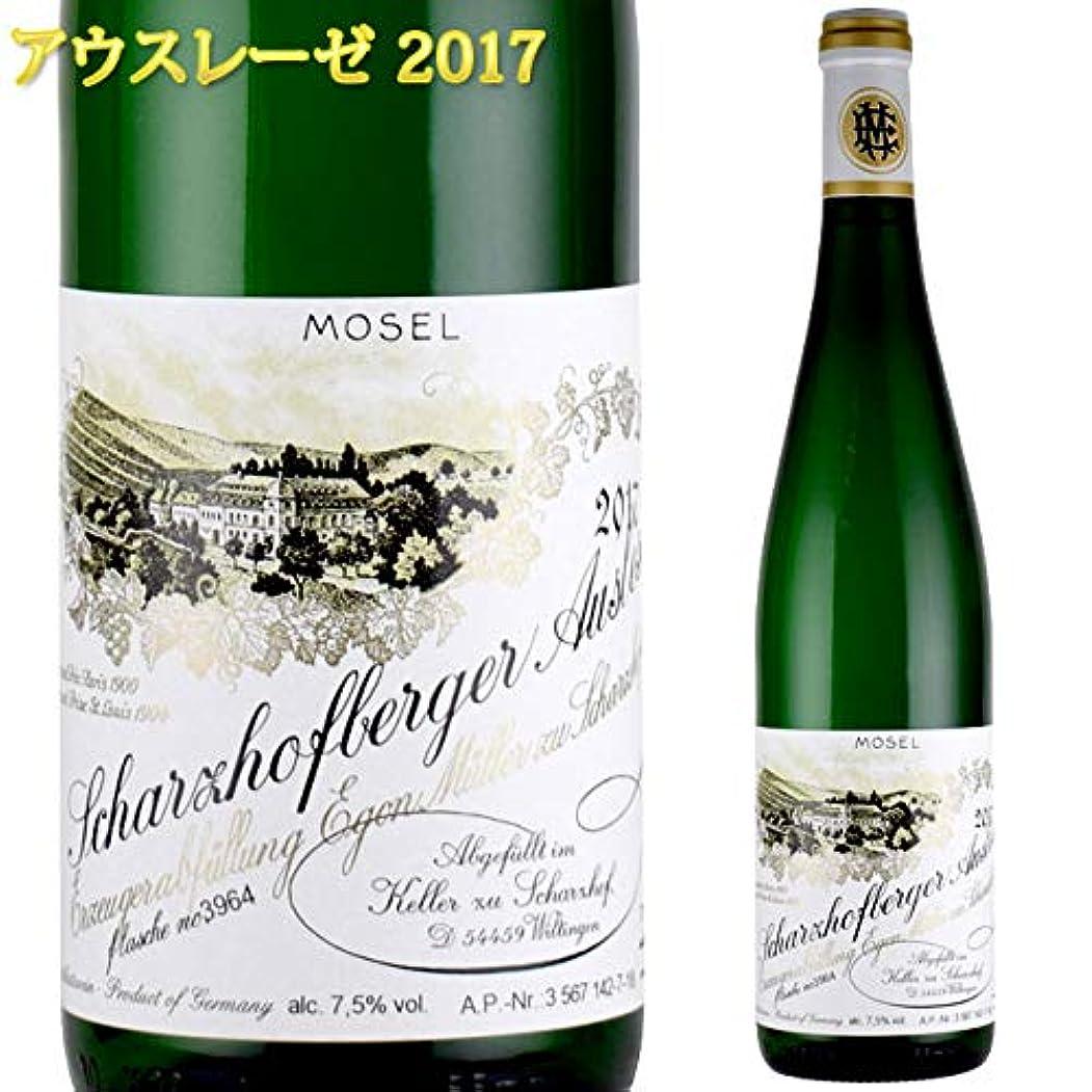 保持する耕すブルジョンエゴン?ミュラー シャルツホーフベルガー アウスレーゼ 2017 750ml白 ドイツワイン