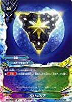 バディファイトX(バッツ)/プロトバリア(上)/キャラクターパック第2弾 「むっちゃ!! 100円スタードラゴン」