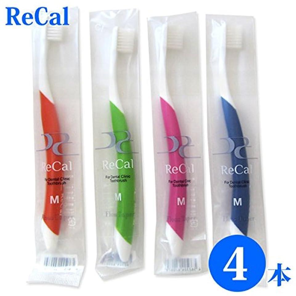 満員南西強調するリカル 4色セット 歯科医院専用商品 ReCal リカル M 大人用 一般 歯ブラシ4本 場合20本ま