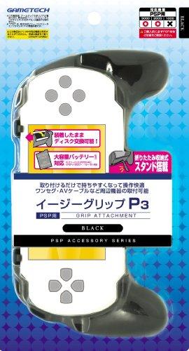 PSP (PSP-2000、3000) 専用『イージーグリップP3 (ブラック) 』