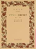 ジプシー・青銅の騎手―他二篇 (岩波文庫)