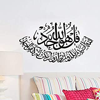 ملصق حائط بنمط الثقافة الاسلامية يمكنك لصقه بنفسك لتزيين المنزل وغرفة المعيشة والنوم