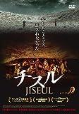 チスル [DVD] image