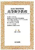 高等数学教程4 2巻