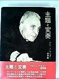 主題と変奏―ブルーノ・ワルター回想録 (1965年)