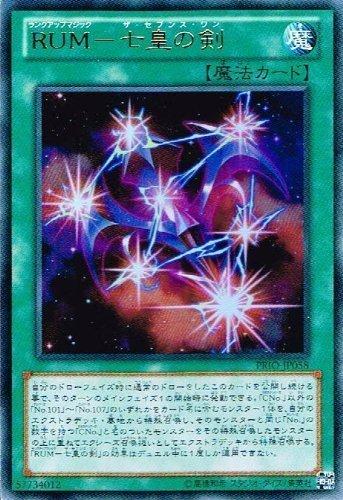 遊戯王 PRIO-JP058-UL 《RUM-七皇の剣》 Ultra