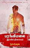 PARANGI MALAI IRAYIL NILAIYAM: பரங்கிமலை இரயில் நிலையம் (Detective Karthick Aldo series Book 2) (Tamil Edition)