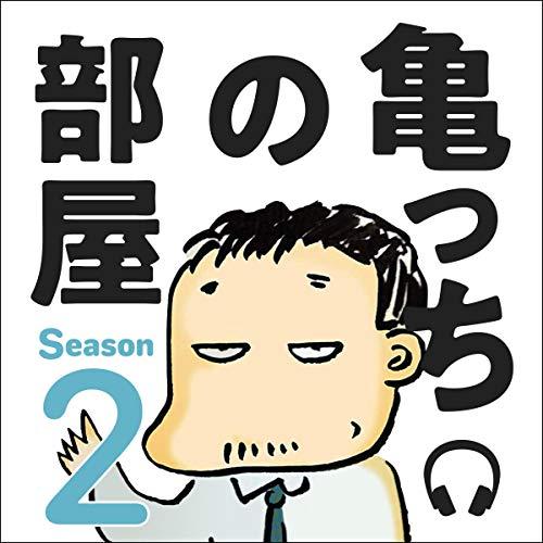 『亀っちの部屋 Season2』のカバーアート