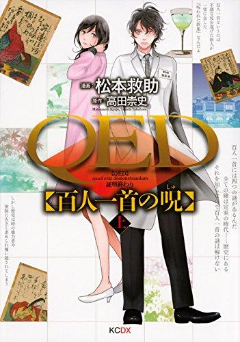 QED 百人一首の呪(上) (KCデラックス)