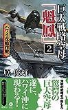 巨大戦略空母「魁鳳」2 ~ ハワイ攻略作戦~