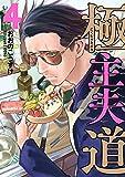 極主夫道 4巻: バンチコミックス