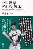 プロ野球「もしも」読本 もし長嶋茂雄が南海に入団していたら? (知的発見! BOOKS 012) (知的発見!BOOKS)