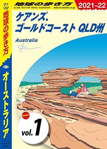 地球の歩き方 C11 オーストラリア 2021-2022 【分冊】 1 ケアンズ、ゴールドコースト QLD州 オーストラリア分冊版