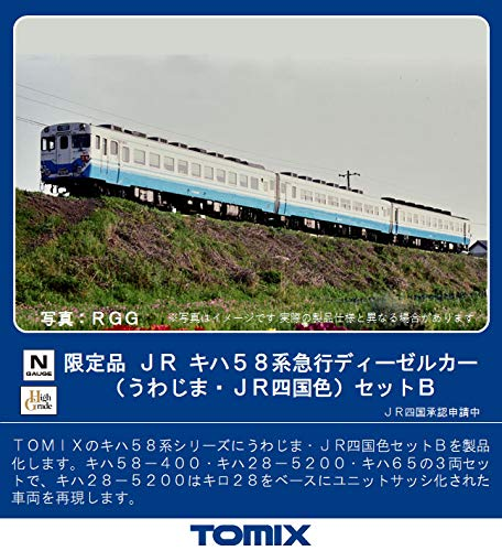 TOMIX Nゲージ 限定 キハ58系 うわじま JR四国色 セットB 3両 97931 鉄道模型 ディーゼルカー