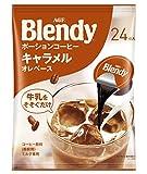 AGF ブレンディ ポーションコーヒー キャラメルオレベース 24個 ×2袋