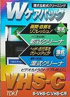 Wケアパック VHS-C/S-VHS用 ヘッドクリーナー