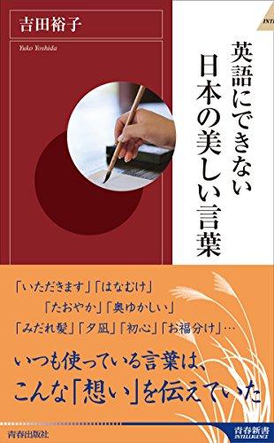 英語にできない日本の美しい言葉 (青春新書インテリジェンス)