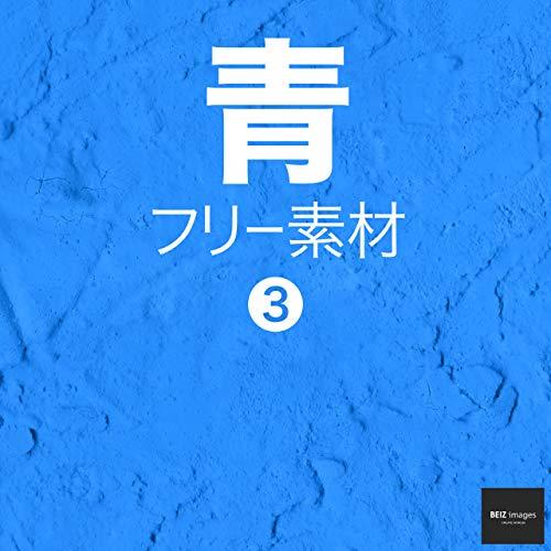 青 フリー素材 3 無料で使える背景素材集 BEIZ images (ベイツ・イメージズ)
