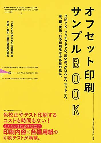 オフセット印刷サンプルBOOK CMYK、リッチブラック、濃い墨、グロスニス、マットニス、金、銀、蛍光、白の印刷見本を各種の紙に。