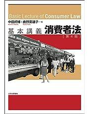 基本講義消費者法