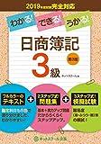 わかる! できる! うかる! 日商簿記3級 テキスト+問題集+模擬試験【第3版】