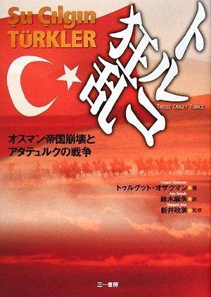 トルコ狂乱 オスマン帝国崩壊とアタテュルクの戦争