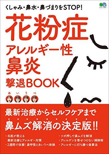 花粉症 アレルギー性鼻炎撃退BOOK[雑誌] エイムック (Japanese Edition)