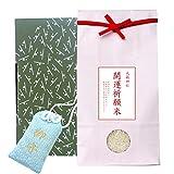 【開運祈願のお米(お守り付)】新潟コシヒカリ 白米 2kg ピンク袋(贈答箱入り)