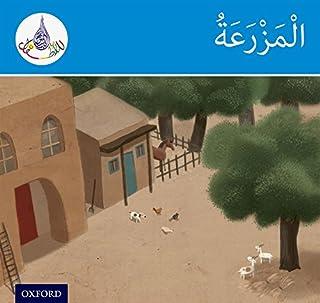 The Arabic Club Readers: Blue Band: The Farm