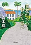 草花たちの静かな誓い (集英社文庫)