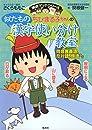 ちびまる子ちゃんの似たもの漢字使い分け教室 〜同音異義語、反対語、類語など〜