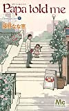Papa told me Cocohana ver.1 ~丘は花でいっぱい~ (マーガレットコミックス)