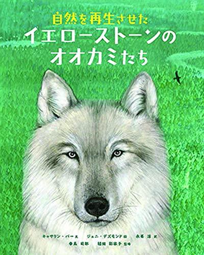 自然を再生させたイエローストーンのオオカミたち
