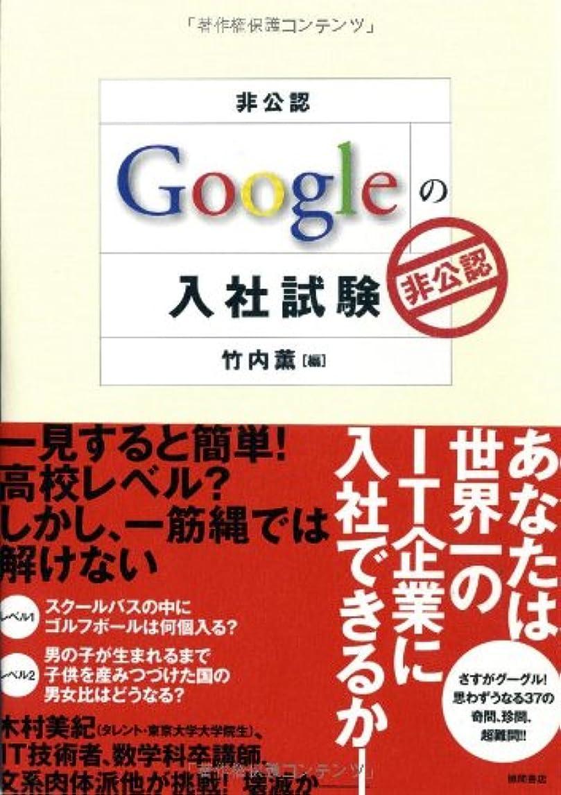 サーカスミント花輪[非公認] Googleの入社試験